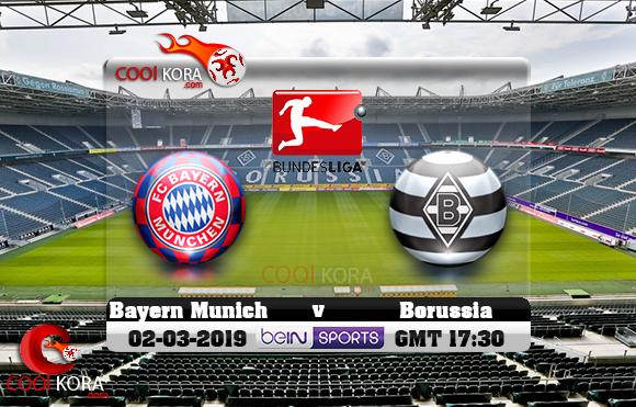 مشاهدة مباراة بوروسيا مونشنغلادباخ وبايرن ميونخ اليوم 2-3-2019 في الدوري الألماني