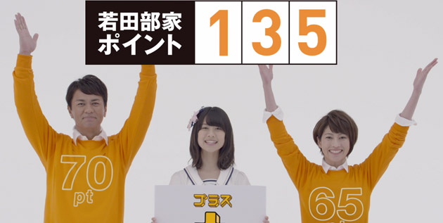 http://akb48-daily.blogspot.hk/2016/03/wakatabe-haruka-new-tv-cm-for-nishii.html