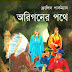 Origoner Pothe By Fransis Parkman ( Anish Das Apu) Bangla Onubad pdf book download and read