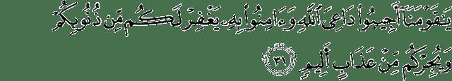 Surat Al-Ahqaf ayat 31