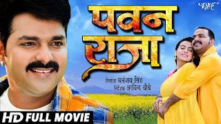 PAWAN RAJA - Superhit Full Bhojpuri Movie 2018 3