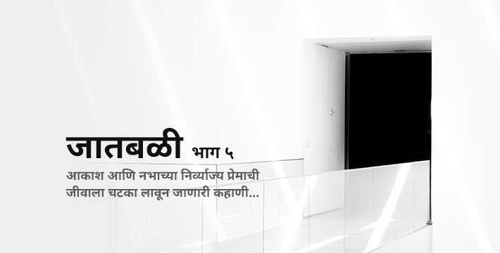 जातबळी भाग ५ - मराठी कथा | Jaatbali Part 5 - Marathi Katha
