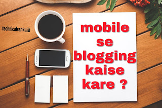 Mobile se blogging kaise kare full guide in hindi