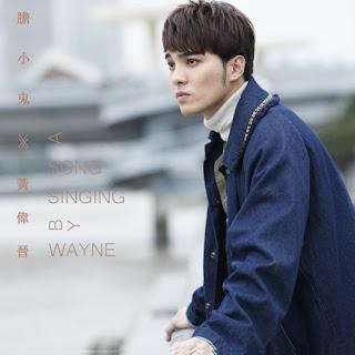 Wayne 黄伟晋 ( SpeXial ) - Dan Xiao Gui 胆小鬼 Lyrics with Pinyin