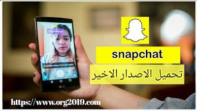 تحميل سناب شات 2019 snapchat اخر اصدار للاندرويد والأيفون
