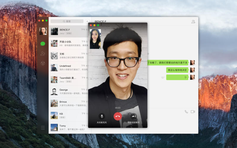WeChat for Mac更新:支援對話記綠備份訊息翻譯| 愛瘋日報