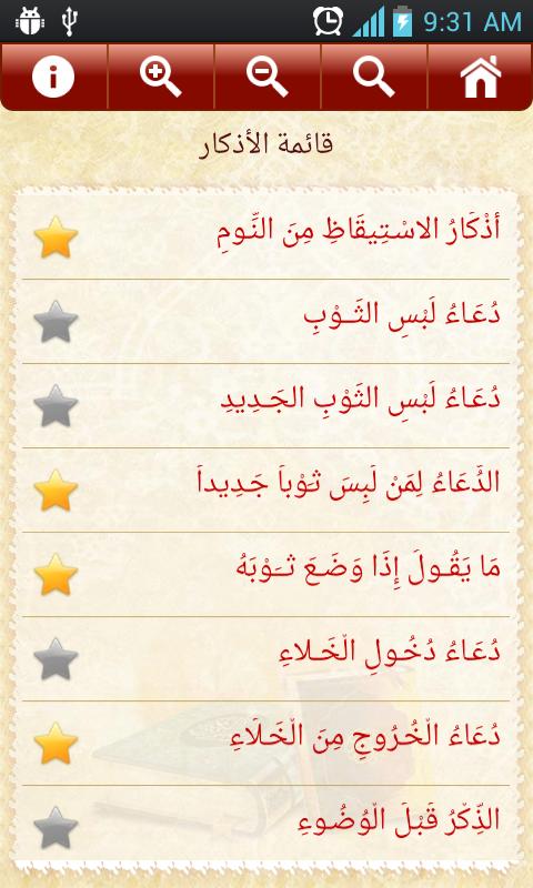 http://koonoz.blogspot.com/2014/12/adkar-hisn-almuslim-apk.html