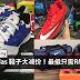 Adidas 鞋子大减价!最低只需RM39!原价可要RM170!