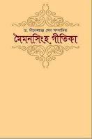 Mymensingho Gitika by Dr. Dinesh Chandra Sen Free Download