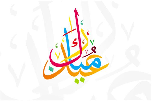 تهنئة عيد الأضحى المبارك للعام 1437 من الهجرة النبوية الشريفة