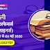 Weekly Current-Affairs One-Liners Hindi PDF : 27 अप्रैल से 03 मई 2020 तक