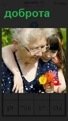 460 слов 4 девочка с добротой дарит цветы бабушке 13 уровень