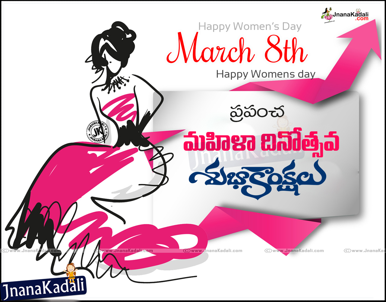 Happy Womens Day 2016 Quotes Greetings Messages Jnana Kadali