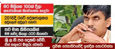 Astrologist Indika Thotawatte's prediction about government, Gossip Lanka News