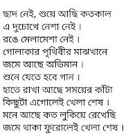 Khela Sesh Lyrics Arijit Singh Highway