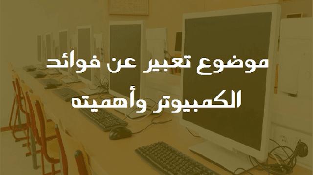 موضوع تعبير عن فوائد الكمبيوتر وأهميته