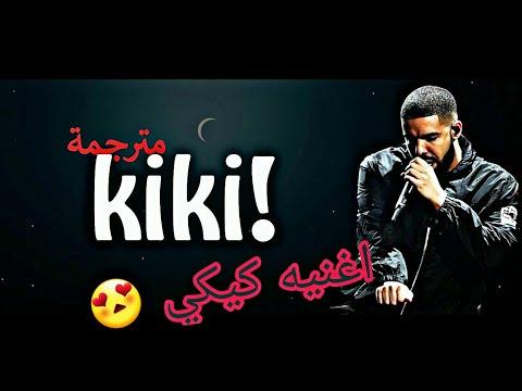 النسخة الاصلية || كلمات اغنية كيكي مترجمة عربي  Kiki - أغنية رقصة كيكي - In my feelings مترجمة عربي 18+