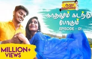 Aaha Kalyanam | Episode 01 | Kaadhalum Kadandhu Pogum | Unakkennapaa