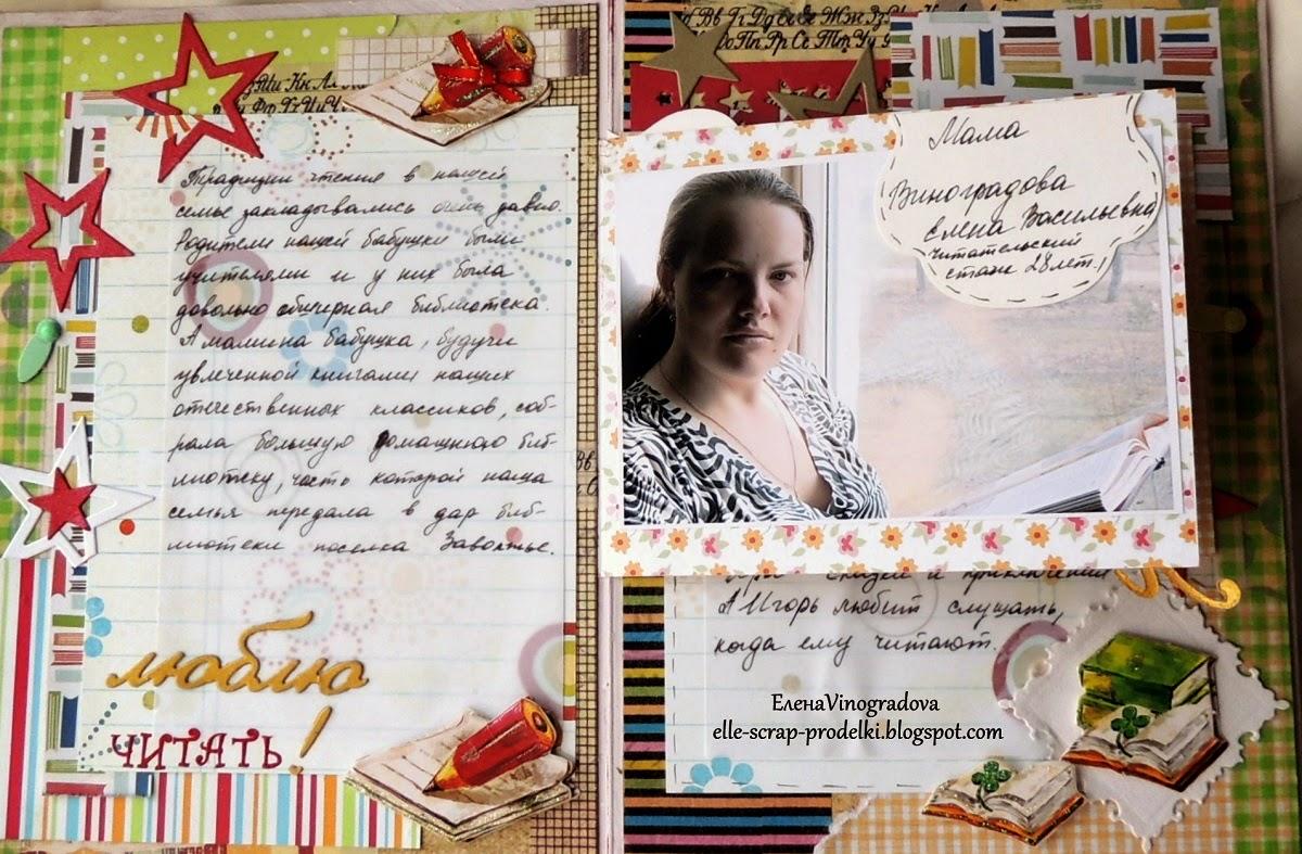 ЕленаVinogradova. Лучшая читающая семья. Страничка#2-1