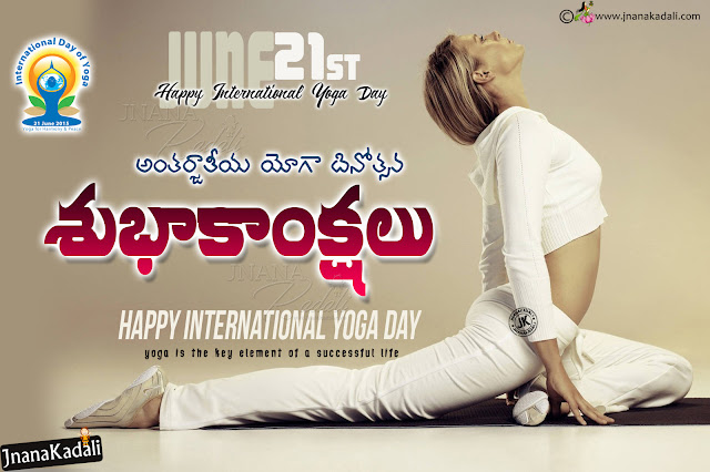 telugu yoga day messages-best yoga day quotes hd wallpapers-yoga day wallpapers online-2018 yoga day messages