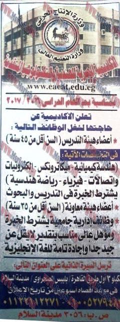 اعلان وظائف وزارة الانتاج الحربي ,وزارة التعليم العالى ,الاكاديمية المصرية للهندسة والتكنولوجيا المتقدمة ,www.eaeat.edu.eg ,بمناسبة العام الدراسى الجديد 2016 / 2017 تعلن الاكاديمية عن حاجتها لشغل الوظائف التالية