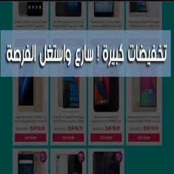 عرض ضخم من موقع  everbuying بمناسبة نهاية السنة لشراء هواتف وأجهزة إلكترونية بأقل من نصف ثمنها ! سارع واستغل الفرصة