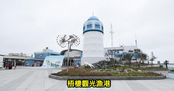 台中清水|梧棲觀光漁港|梧棲魚市|美人魚碼頭|魚貨直銷|在地小吃|海洋主題彩繪牆