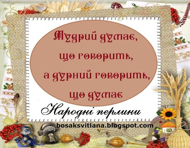 Українські прислів'я. Мудрий думає, що говорить