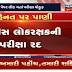 Gujarat Police Exam Cancel News Report