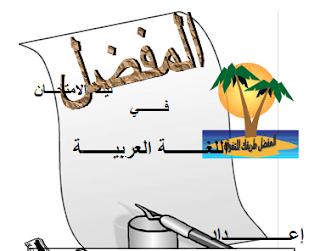 مراجعة ليلة الامتحان اللغه العربية للصف الأول الاعدادى الترم الأول والثاني 2018