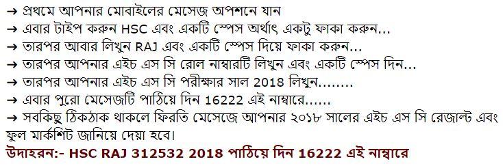 HSC Result 2018 Rajshahi Board | এইচ এস সি রেজাল্ট ২০১৮ রাজশাহী বোর্ড