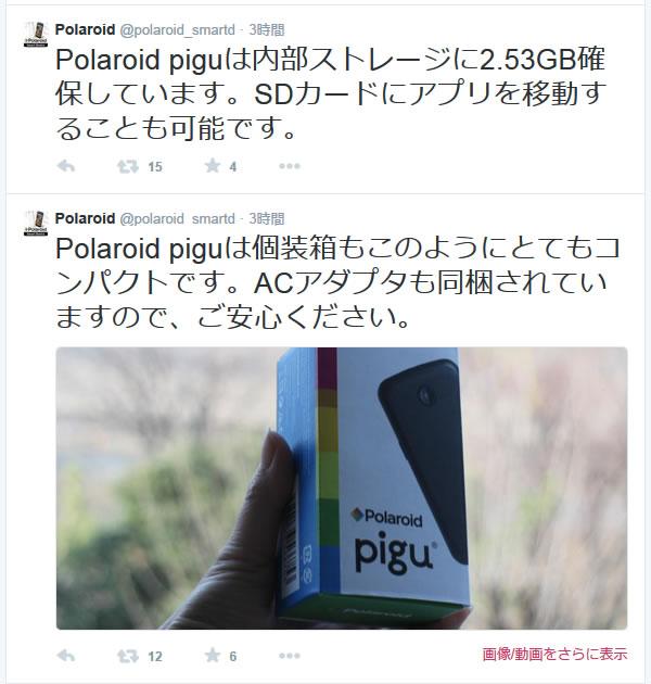 【Polaroid pigu】仕様の不明点についてポラロイドがツイート 1
