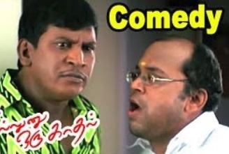 Movie Comedy scenes | Sillunu Oru Kadhal Comedy Scenes | Vadivelu Comedy scenes | Vadivelu