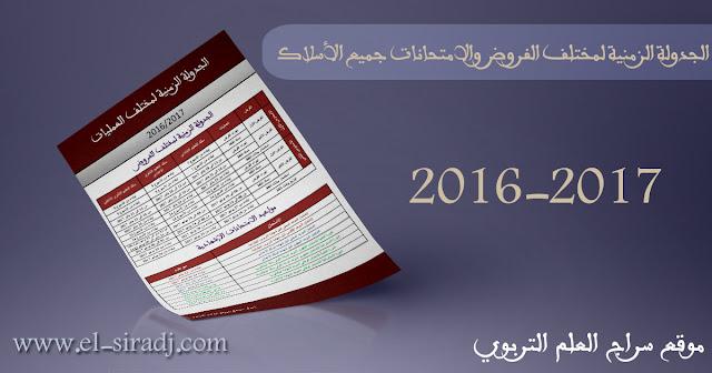 الجدولة الزمنية لمختلف العمليات لجميع الأسلاك التعليمية برسم الموسم الدراسي 2016/2017