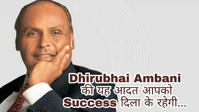 अगर Success होना है तो Dhirubhai Ambani की यह आदत अपना लो