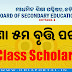 BSE Odisha: Class-V (5th) Scholarship Examination 2018 Time Table and Admit Card