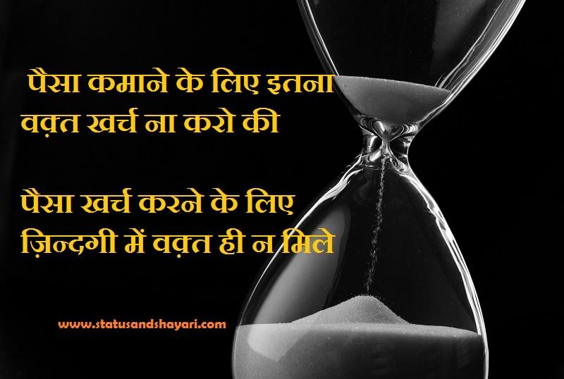 वक़्त ज़रूर बदलेगा शायरी   2 Line Waqt Shayari