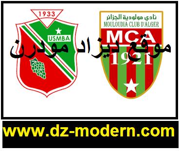 توقيت مشاهدة مباراة مولودية الجزائر ضد إتحاد بلعباس اليوم match mca vs usmba