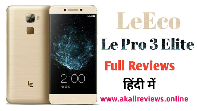 LeEco Le Pro 3 Elite Full Specification In Hindi