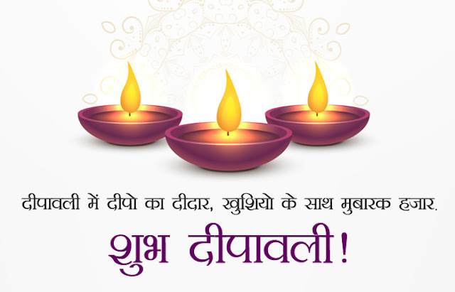 Beautiful Diwali Quotes