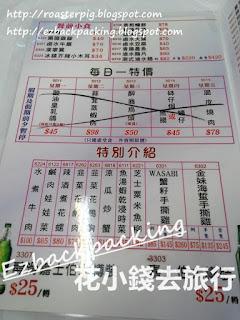 陳根記menu2019