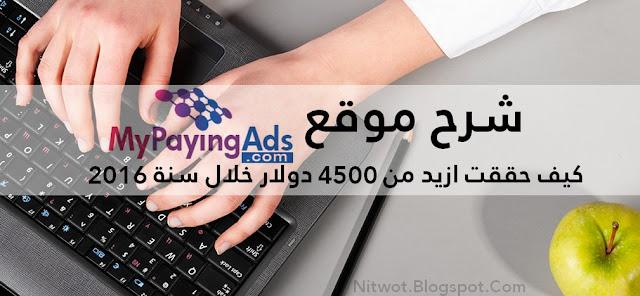 شرح-موقع-mpa-my paying ads-mypayingads