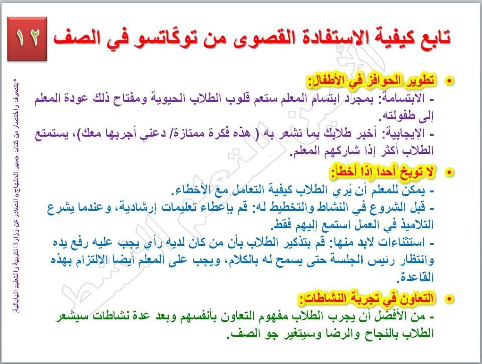 الأنشطة الخاصة [التوكاتسو] التى ستطبق في نظام التعليم الجديد 12