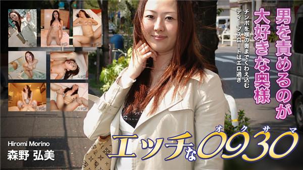UNCENSORED H0930 ki181204 エッチな0930 森野 弘美 30歳, AV uncensored