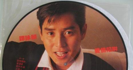 come back to love: 譚詠麟 - 愛情陷阱 (1985) 圖案碟