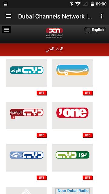 """تطبيق """" قنواتي """" لمشاهدة باقة من القنوات العربية على اندرويد,تطبيق, """" قنواتي """" ,لمشاهدة باقة من, القنوات العربية, على اندرويد,برنامج تلفزيون اندرويد للقنوات المشفرة,افضل برنامج لمشاهدة القنوات المشفرة للاندرويد,افضل تطبيق لمشاهدة القنوات للاندرويد,افضل تطبيق لمشاهدة القنوات المشفرة,برنامج تلفزيون اندرويد قنوات عربية,تحميل برنامج مشاهدة القنوات المشفرة للاندرويد IPTV ,"""