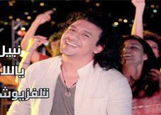 كلمات أغنية ياللا نبيل من ألبوم قلبى حبك الجديد lyrics nabil yalla