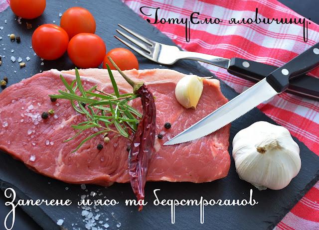 Простий рецепт запеченої яловичини та класичний бефстроганов