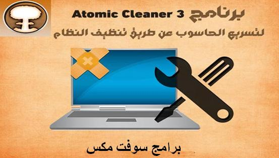 تحميل برنامج تسريع و تنظيف الكمبيوتر download atomic cleaner 3