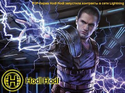 P2P-биржа Hodl Hodl запустила контракты в сети Lightning